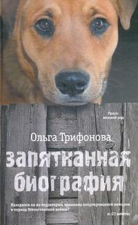 Запятнанная биография Трифонова О.Р.
