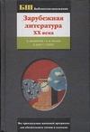 Зарубежная литература ХХ века