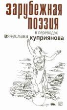 Зарубежная поэзия в переводах Вячеслава Куприянова