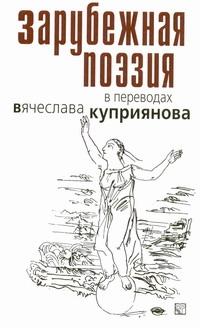 Зарубежная поэзия в переводах Вячеслава Куприянова Куприянов В.