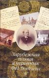 Тютчев Ф.И. - Зарубежная поэзия в переводах Ф.И.Тютчева обложка книги