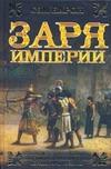 Барон Сэм - Заря империи обложка книги