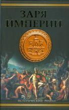 Барон Сэм - Заря империи' обложка книги