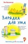 Зарядка для ума Викторины для 4-классников Ярошевская Я.