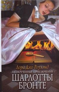 Роулэнд Л.Д. - Засекреченные приключения Шарлотты Бронте обложка книги