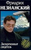 Незнанский Ф.Е. - Засекреченный свидетель обложка книги