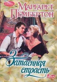 Пембертон М. - Затаенная страсть обложка книги
