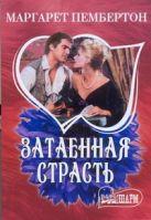 Пембертон М. - Затаенная страсть' обложка книги