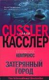 Касслер К. - Затерянный город обложка книги