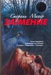 Майер С. - Затмение обложка книги