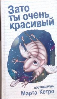 Кетро Марта - Зато ты очень красивый обложка книги