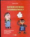 Гуркова И.В. - Зачем нужна грамматика? обложка книги