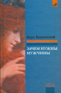 Вишневский Я. Л. - Зачем нужны мужчины? обложка книги