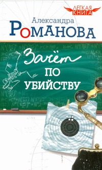 Романова Александра - Зачет по убийству обложка книги