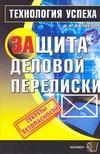 Кузнецов А.А. - Защита деловой переписки. Секреты безопасности обложка книги