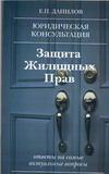 Данилов Е.П. - Защита жилищных прав обложка книги