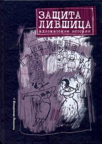 Лившиц В. - Защита Лившица обложка книги