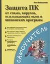 Фейнштайн К. - Защита ПК от спама, вирусов, всплывающих окон и шпионских программ обложка книги