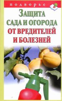 Снегов А. - Защита сада и огорода от вредителей и болезней обложка книги