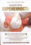 Кампос Бонни К. - Защити свою беременность обложка книги