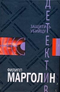 Защитить убийцу обложка книги
