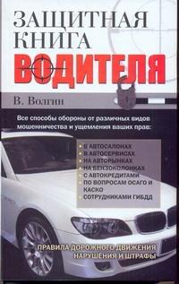 Защитная книга водителя Волгин В.