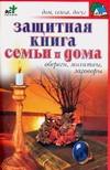 Панкратов П.И. - Защитная книга семьи и дома. Обереги, молитвы, заговоры обложка книги