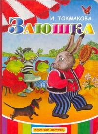 Токмакова И.П. - Заюшка обложка книги