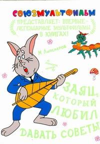 Липскеров М.Ф. - Заяц, который любил давать советы обложка книги