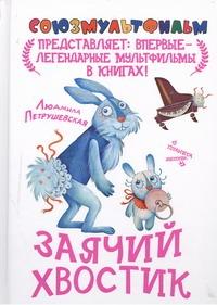 Петрушевская Л. - Заячий хвостик обложка книги