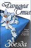Стил Д. - Звезда обложка книги