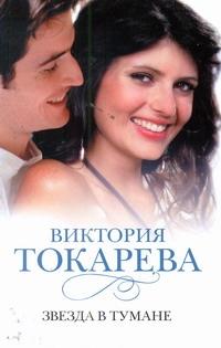Токарева В.С. - Звезда в тумане обложка книги