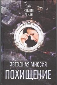 Райан Эми - Звездная миссия. Похищение обложка книги