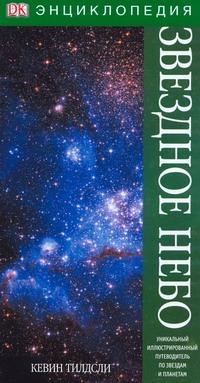 Тилдсли Кевин - Звездное небо обложка книги