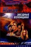 Медведев А. Н. - Звездные взломщики обложка книги