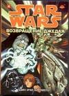 Хиромото Шин-Ичи - Звездные войны. Возвращение джедая. Том 4 обложка книги