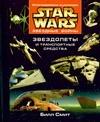 Смит Б. - Звездные войны. Звездолеты и транспортные средства обложка книги