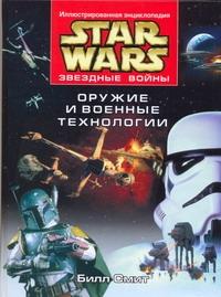 Смит Б. - Звездные войны. Оружие и военные технологии обложка книги