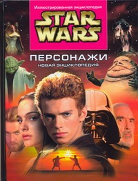 Звездные войны. Персонажи Уоллес Дэниел