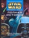 Андерсон Д. - Звездные войны. Полная история обложка книги