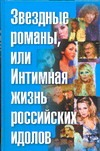 Звездные романы, или Интимная жизнь российских идолов. [В 2 т. Т. 2]. М - Я обложка книги
