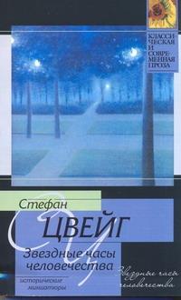 Цвейг С. - Звездные часы человечества обложка книги