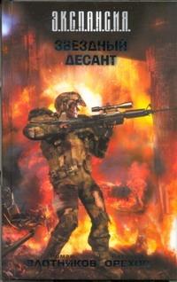 Злотников Р.В. - Звездный десант обложка книги