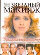 Экоан Кевин - Звездный макияж' обложка книги