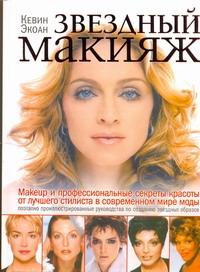 Экоан Кевин - Звездный макияж обложка книги