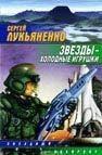 Лукьяненко С. В. - Звезды - холодные игрушки обложка книги