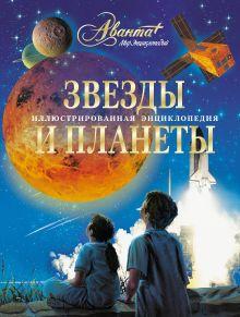 Звезды и планеты. Иллюстрированная энциклопедия