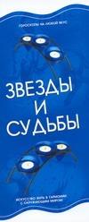 - Звезды и судьбы обложка книги