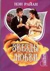 Райан Н. - Звезды любви обложка книги
