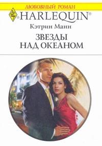Манн К. - Звезды над океаном обложка книги
